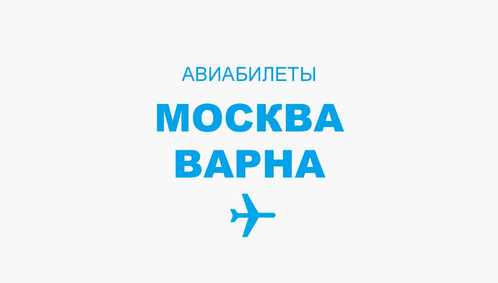 Авиабилеты Москва - Варна прямой рейс, расписание и цена