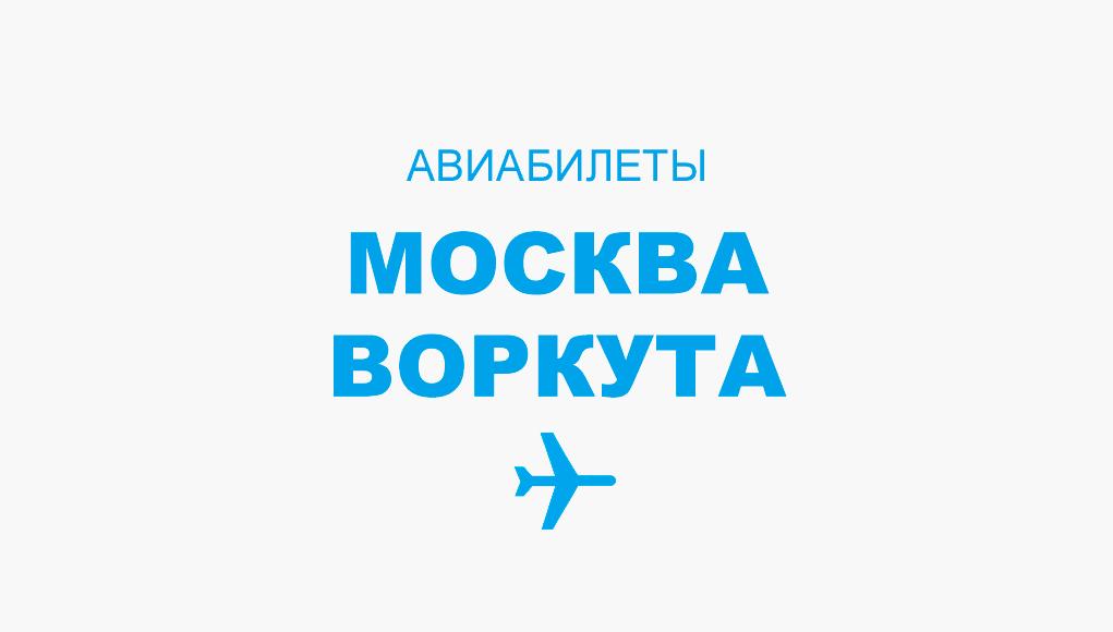 Авиабилеты Москва - Воркута прямой рейс, расписание и цена
