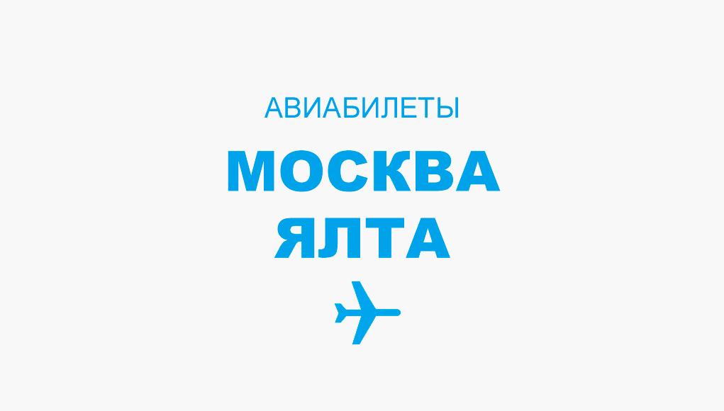 Авиабилеты Москва - Ялта прямой рейс, расписание и цена