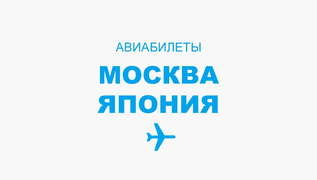 Авиабилеты Москва - Япония прямой рейс, расписание и цена