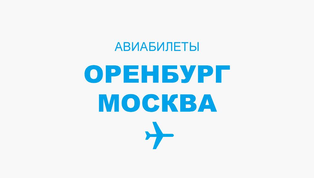 Авиабилеты Оренбург - Москва прямой рейс, расписание и цена