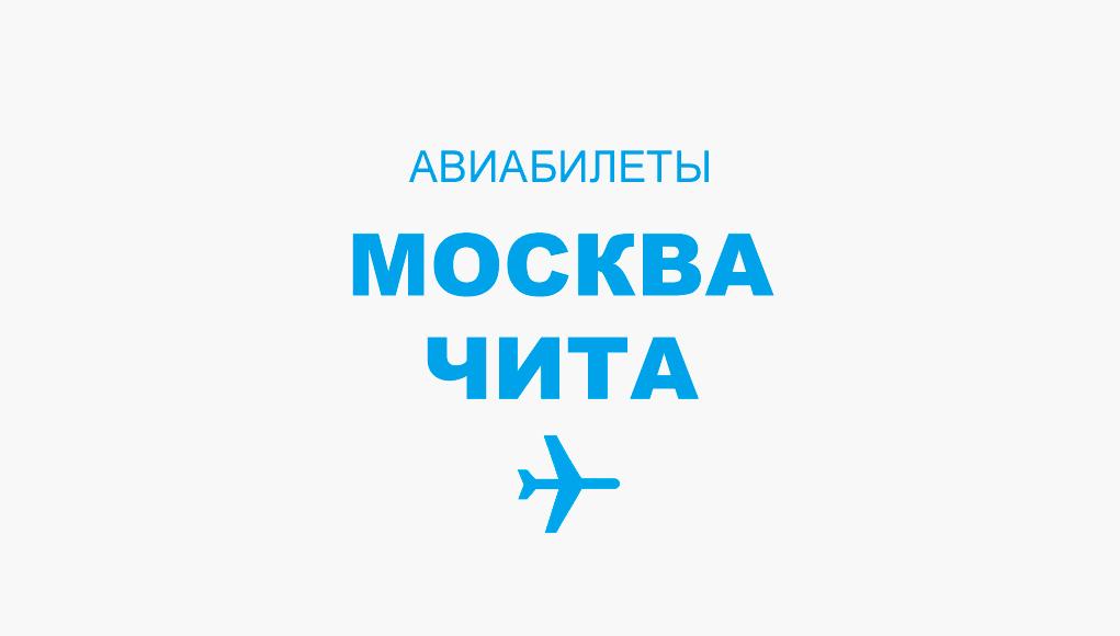 Авиабилеты Москва - Чита прямой рейс, расписание и цена