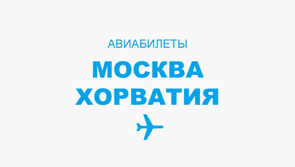 Авиабилеты Москва - Хорватия прямой рейс, расписание и цена
