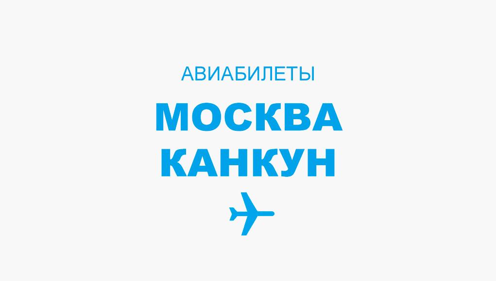 Авиабилеты Москва - Канкун прямой рейс, расписание и цена