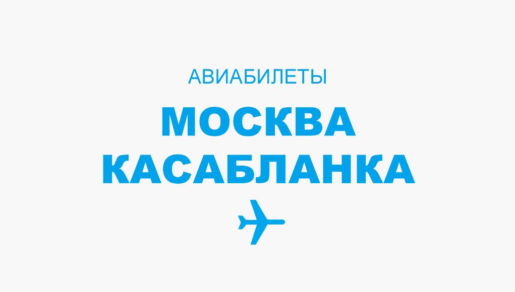 Авиабилеты Москва - Касабланка прямой рейс, расписание, цена