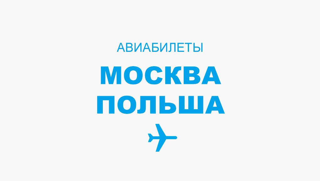 Авиабилеты Москва - Польша прямой рейс, расписание и цена