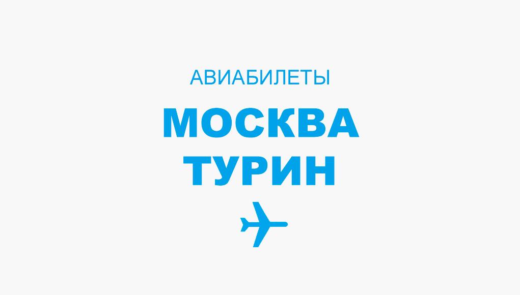 Авиабилеты Москва - Турин прямой рейс, расписание и цена