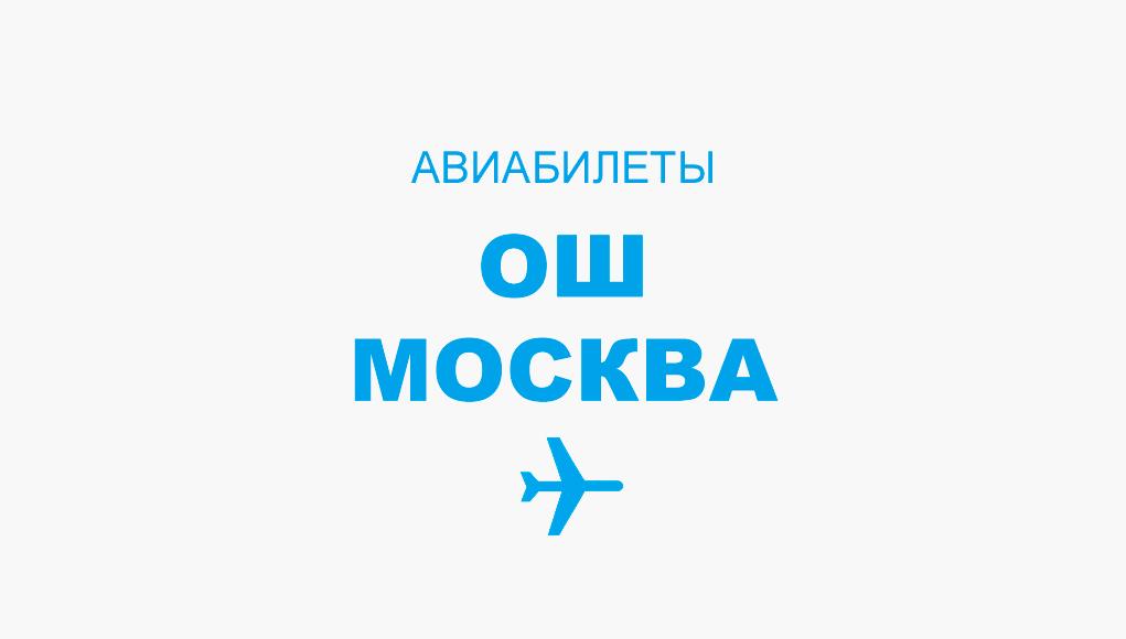 Авиабилеты Ош - Москва прямой рейс, расписание и цена