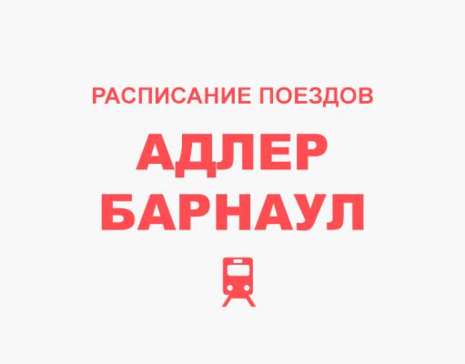 Расписание поездов Адлер - Барнаул