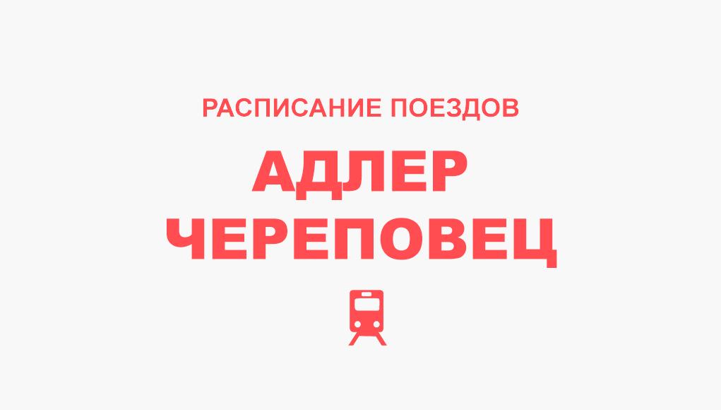 Расписание поездов Адлер - Череповец