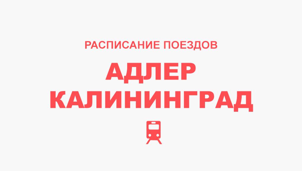 Расписание поездов Адлер - Калининград