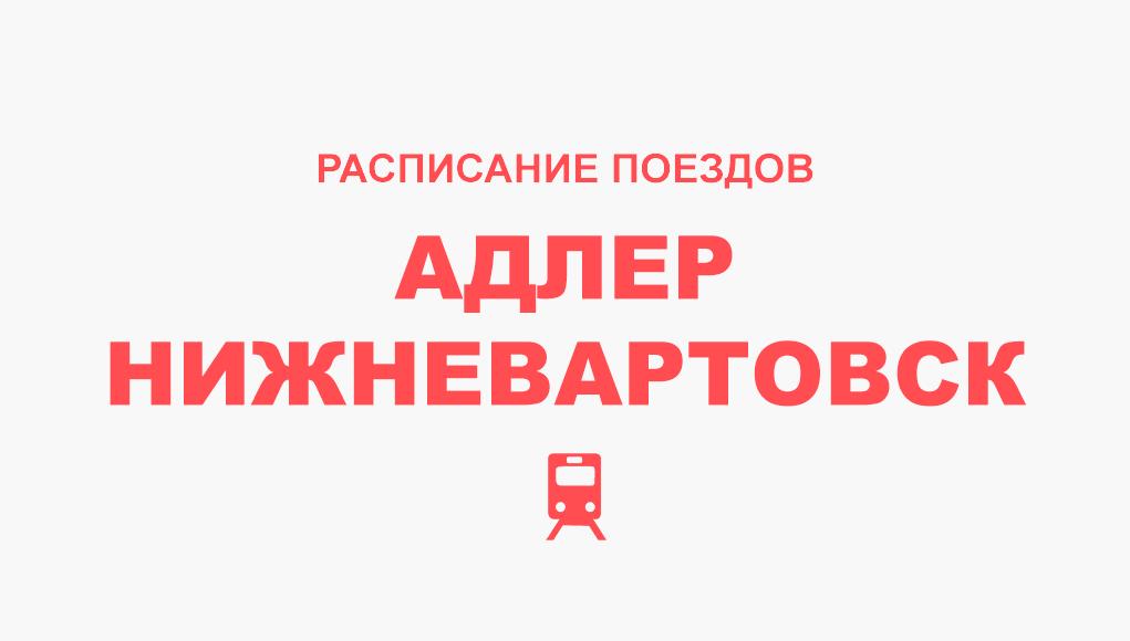 Расписание поездов Адлер - Нижневартовск