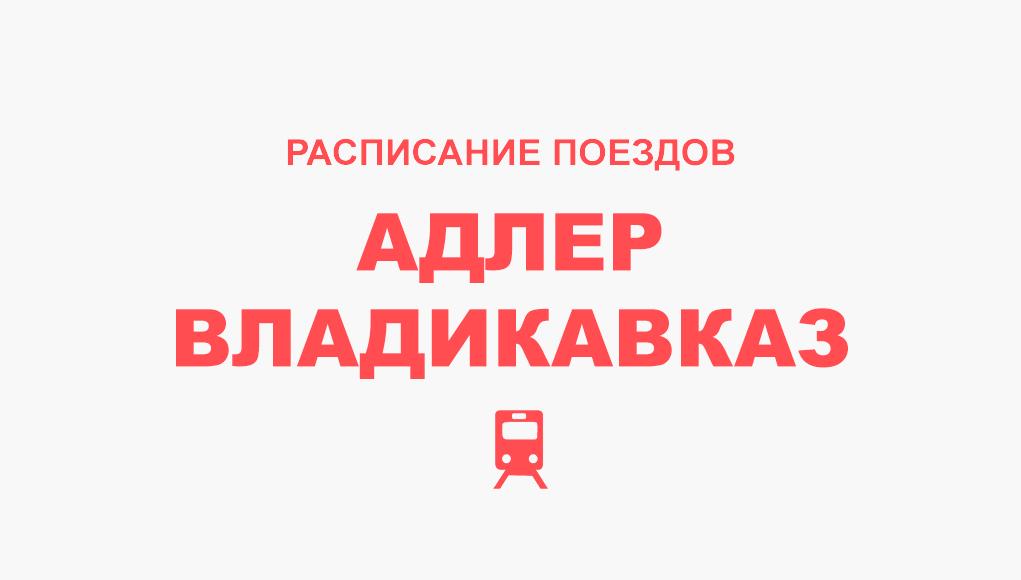 Расписание поездов Адлер - Владикавказ
