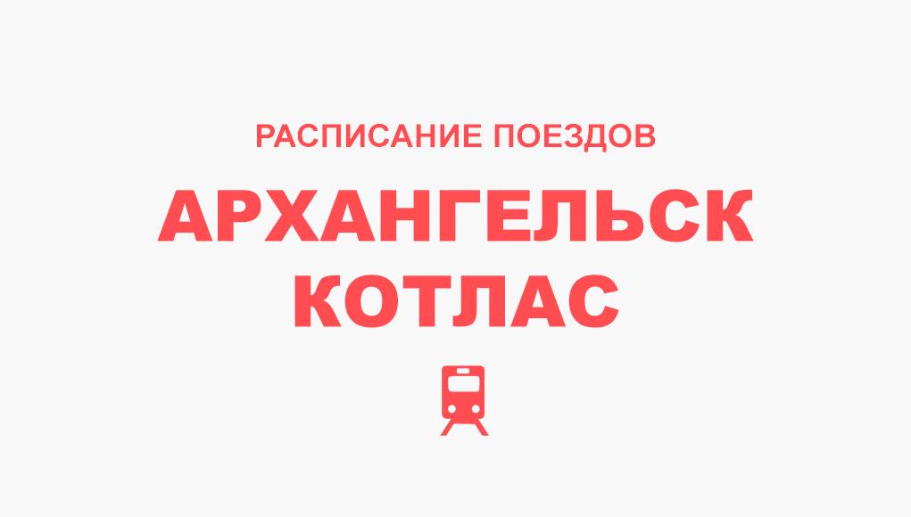 Расписание поездов Архангельск - Котлас