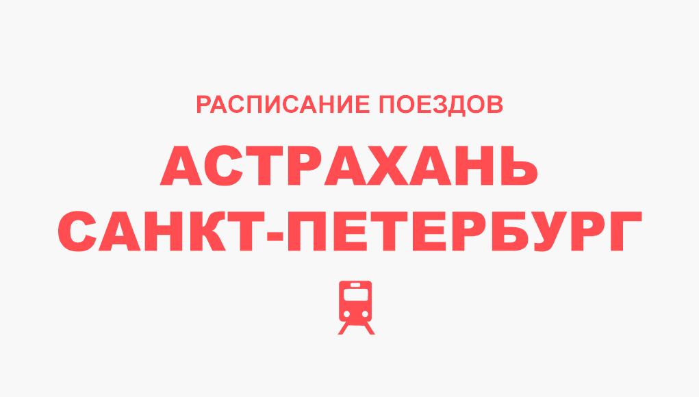 Расписание поездов Астрахань - Санкт-Петербург