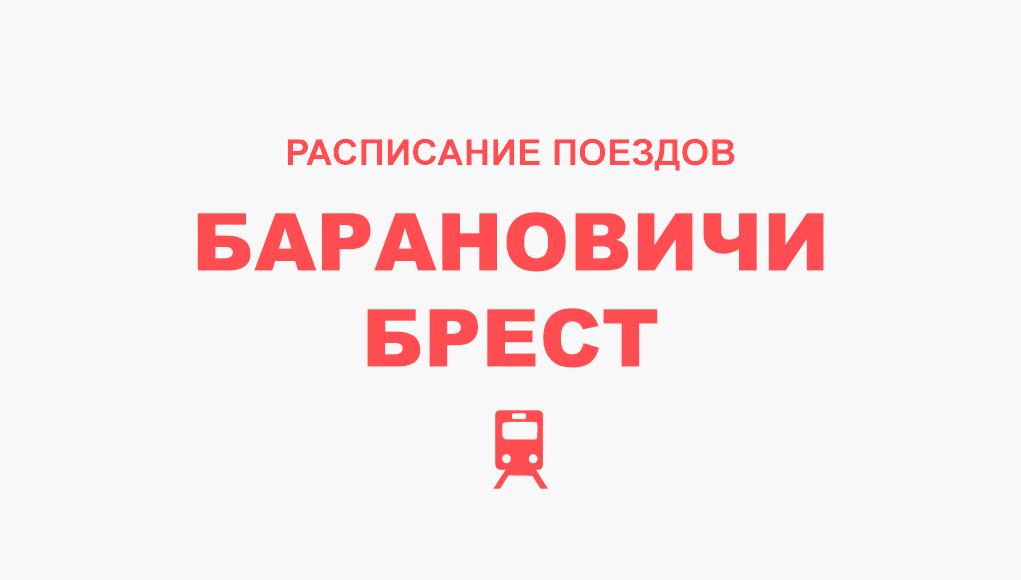Расписание поездов Барановичи - Брест