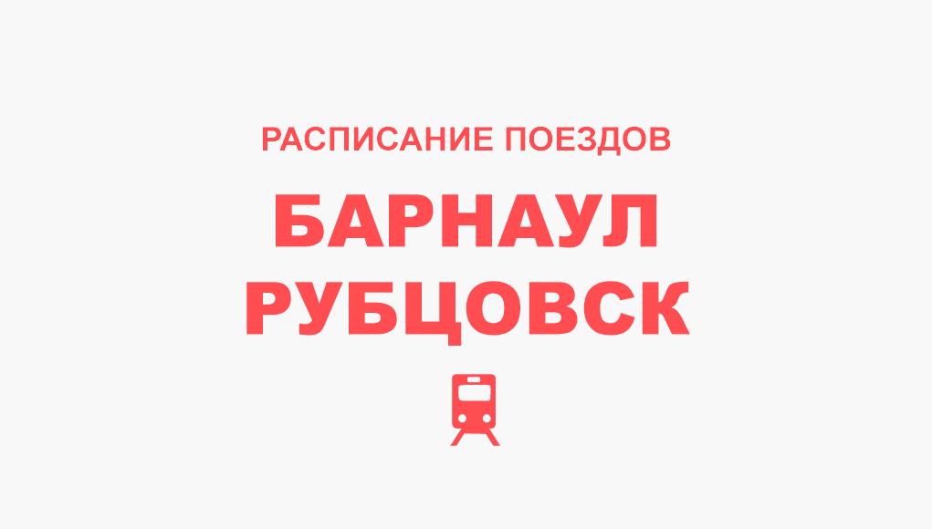 Расписание поездов Барнаул - Рубцовск