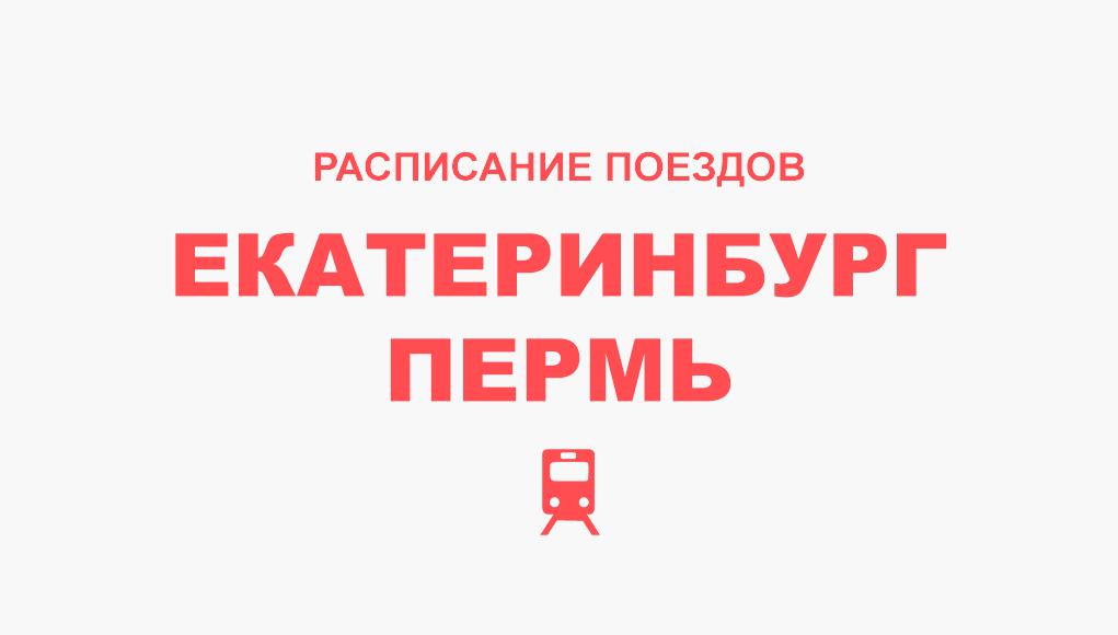 Расписание поездов Екатеринбург - Пермь