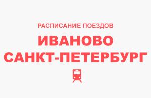 Расписание поездов Иваново - Санкт-Петербург