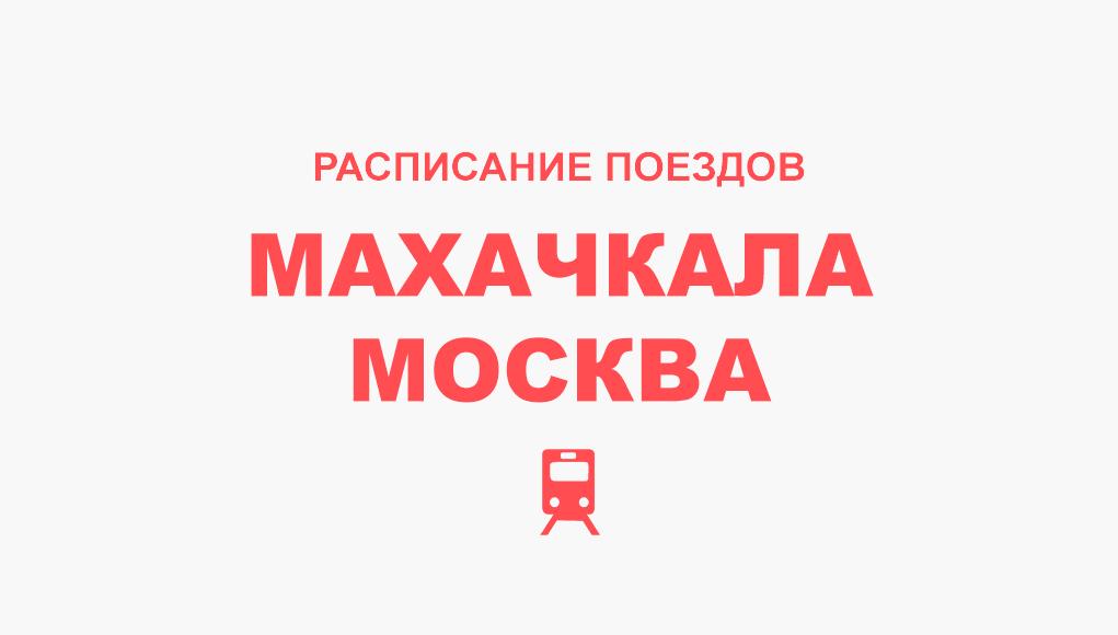 Расписание поездов Махачкала - Москва