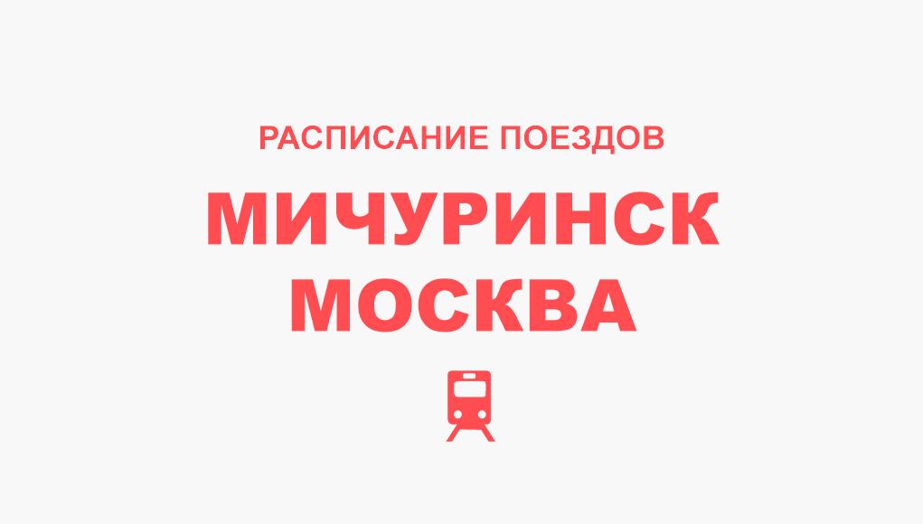 Расписание поездов Мичуринск - Москва