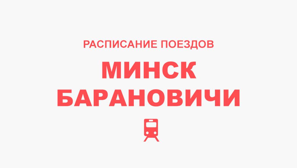 Расписание поездов Минск - Барановичи