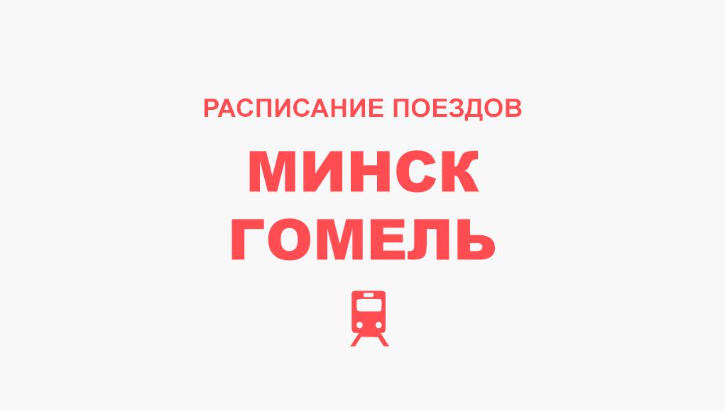 Расписание поездов Минск - Гомель