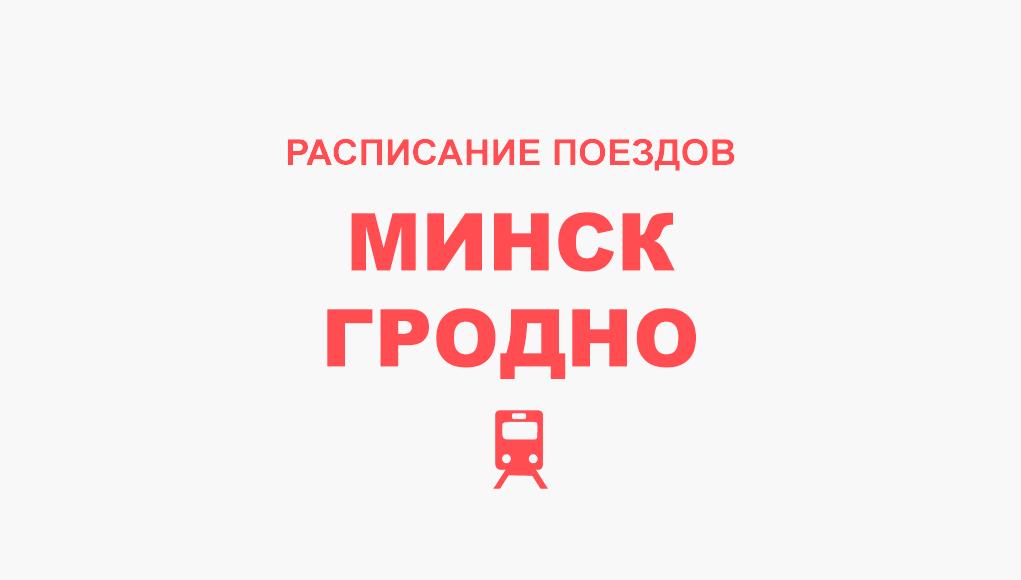 Расписание поездов Минск - Гродно