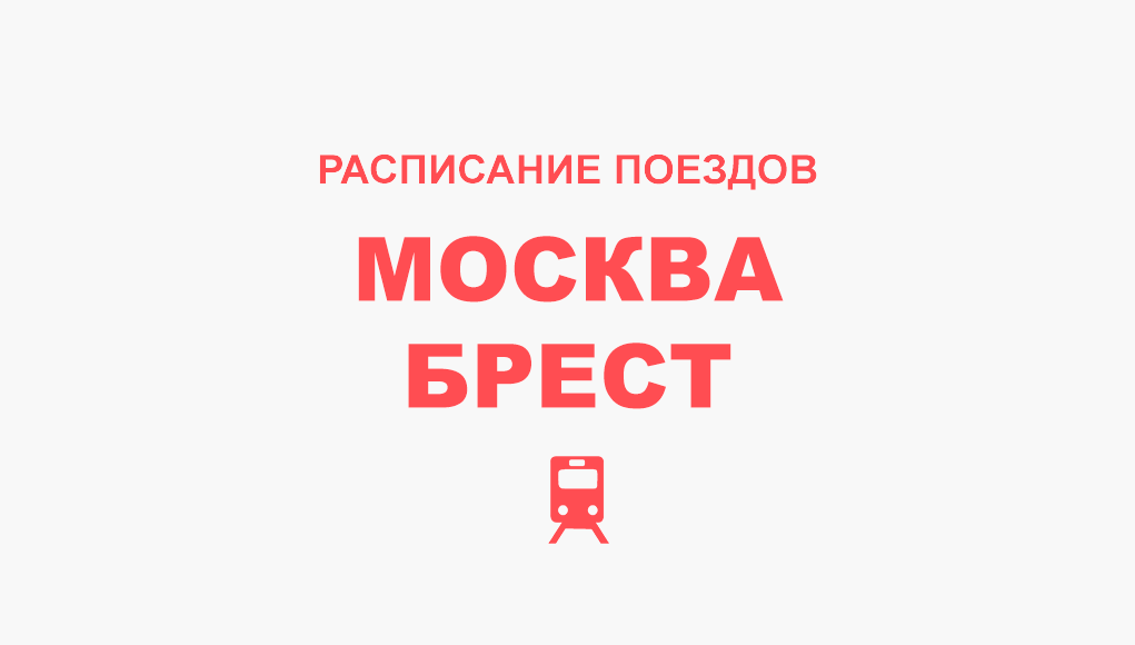 Расписание поездов Москва - Брест