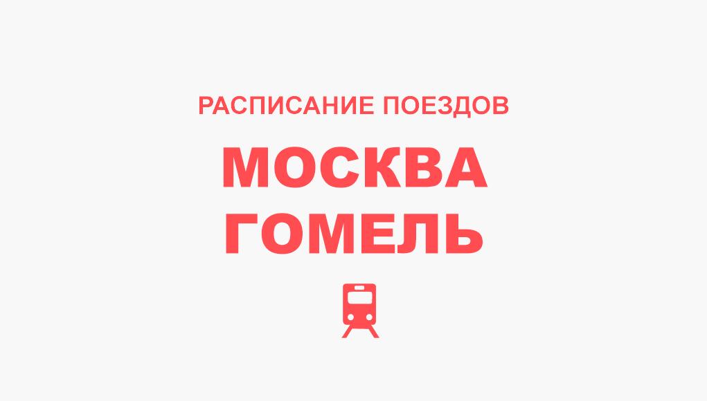 Расписание поездов Москва - Гомель
