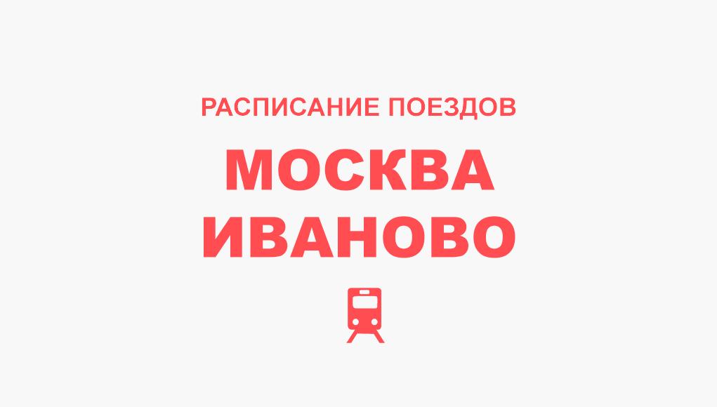 Расписание поездов Москва - Иваново