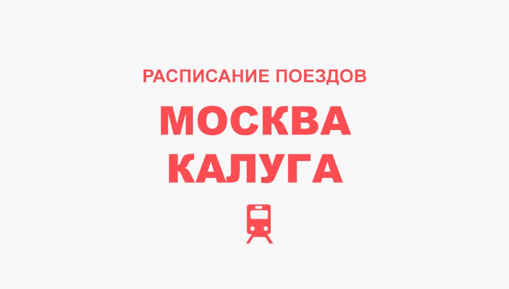 Расписание поездов Москва - Калуга