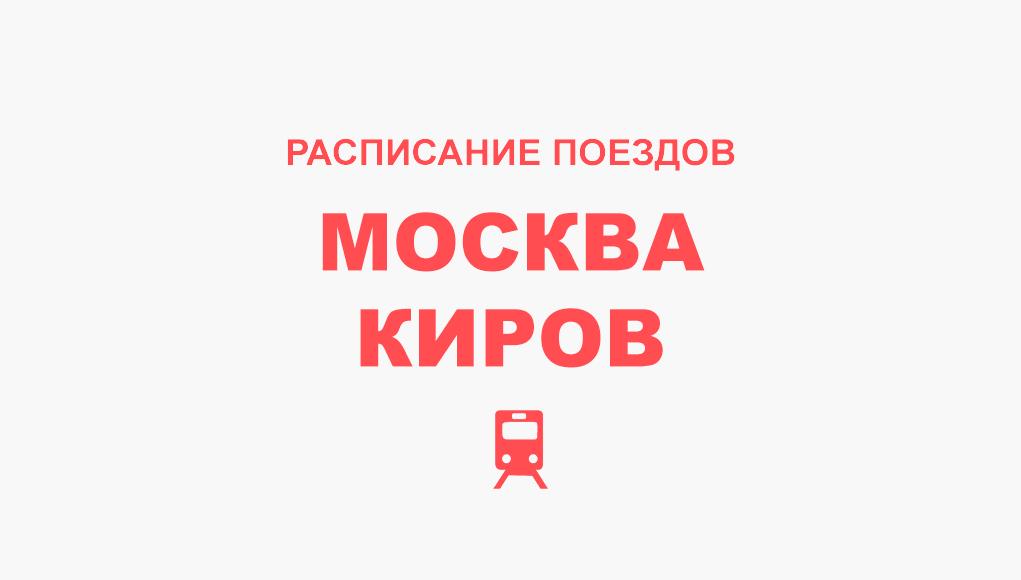 Расписание поездов Москва - Киров