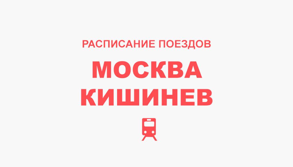 Расписание поездов Москва - Кишинев