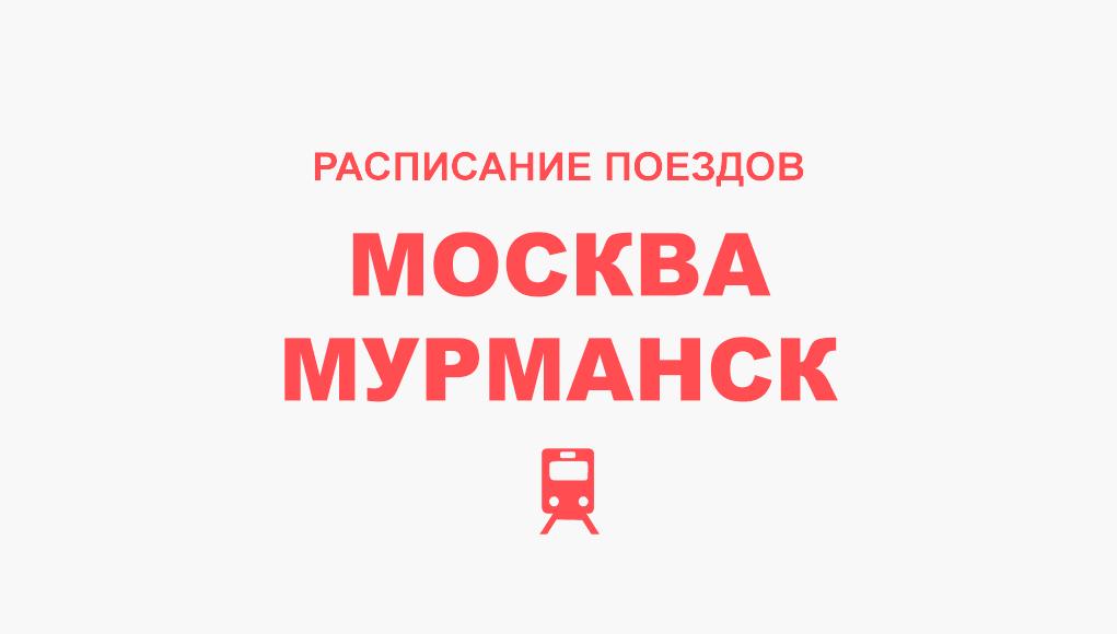 Расписание поездов Москва - Мурманск