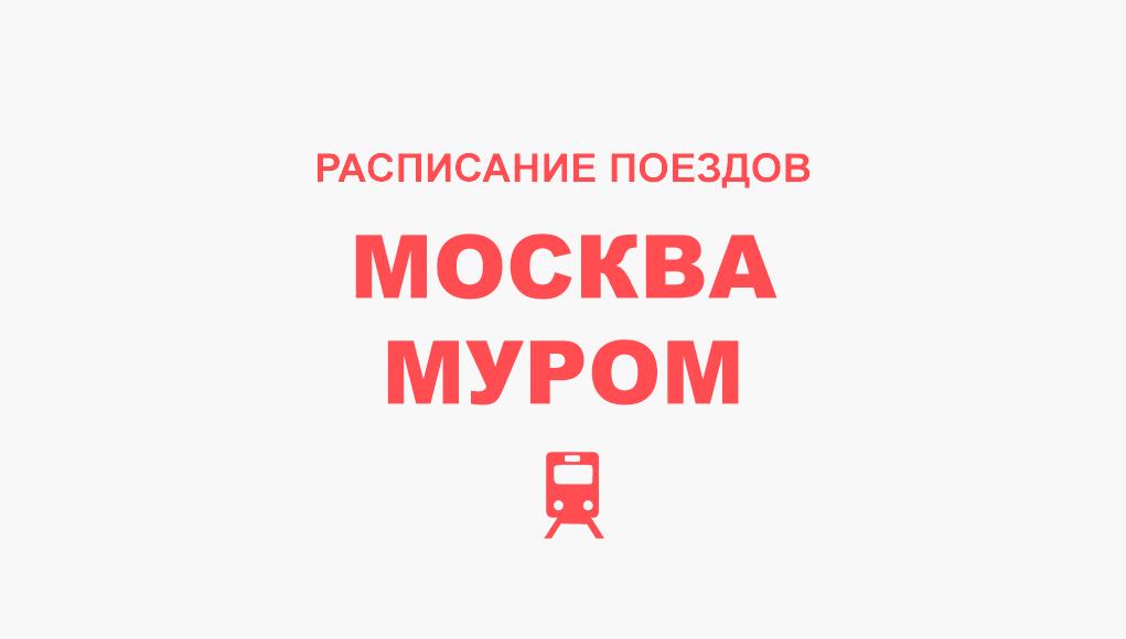 Расписание поездов Москва - Муром