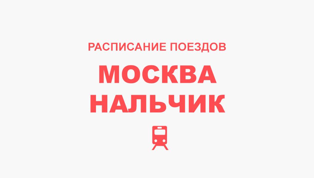 Расписание поездов Москва - Нальчик