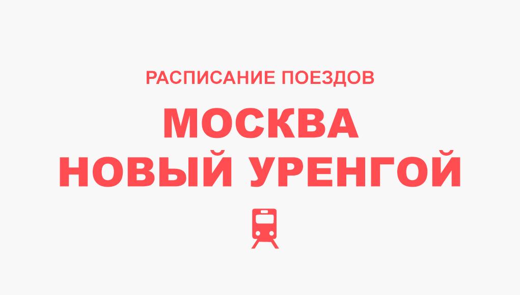 Расписание поездов Москва - Новый Уренгой