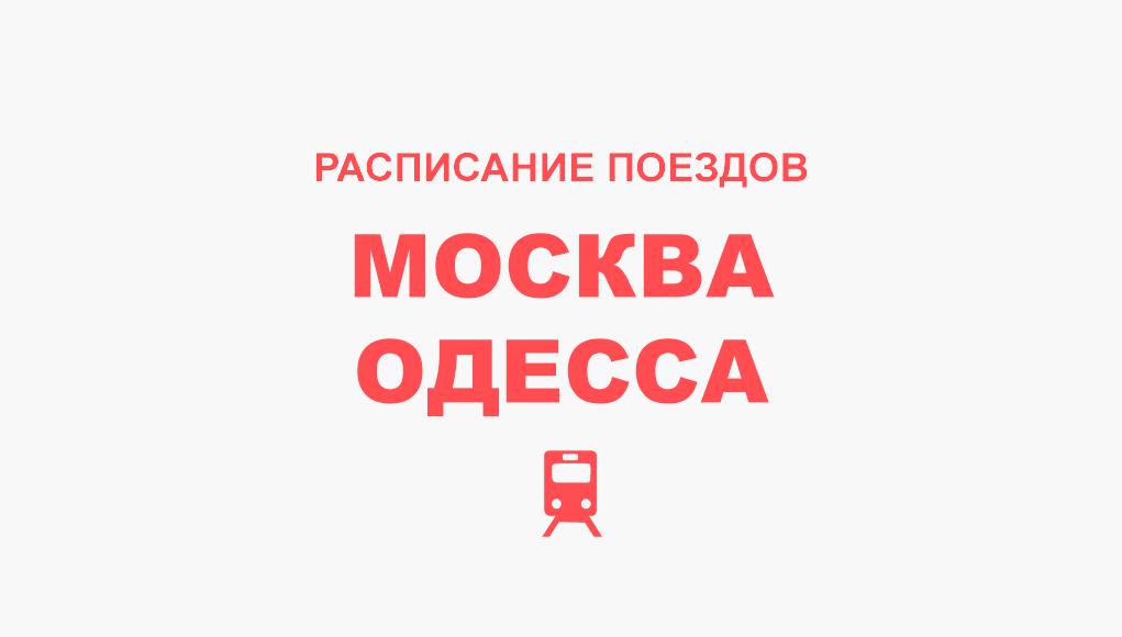 Расписание поездов Москва - Одесса