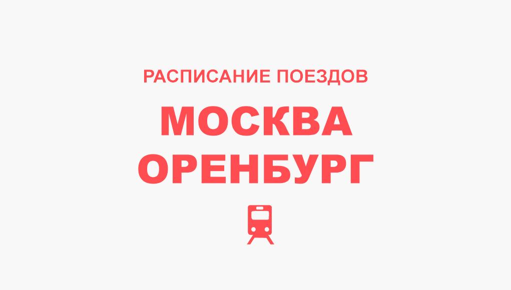 Расписание поездов Москва - Оренбург