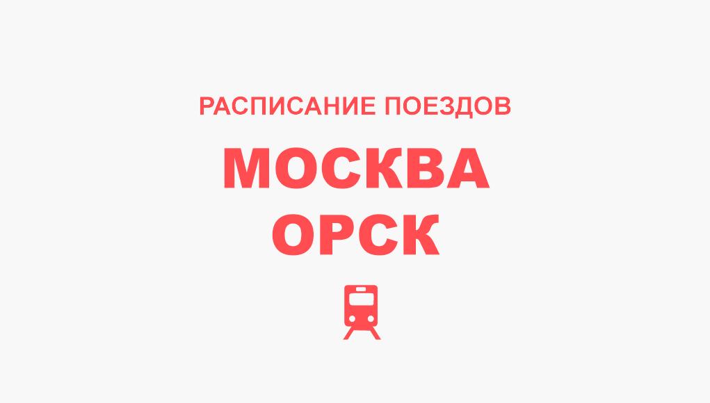 Расписание поездов Москва - Орск