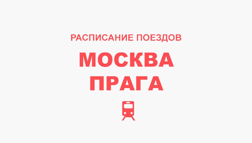 Расписание поездов Москва - Прага