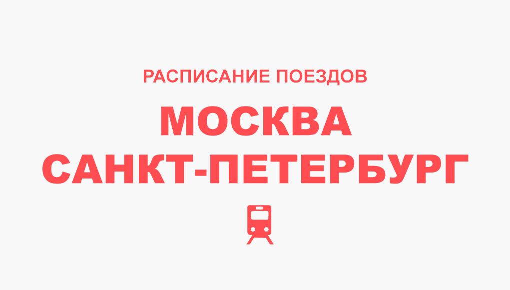 Расписание поездов Москва - Санкт-Петербург