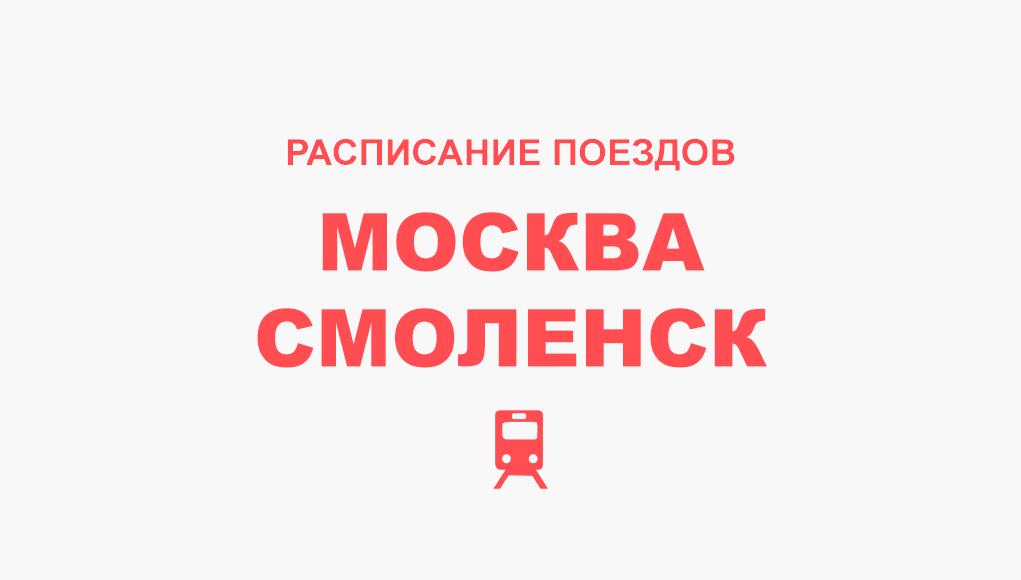 Расписание поездов Москва - Смоленск