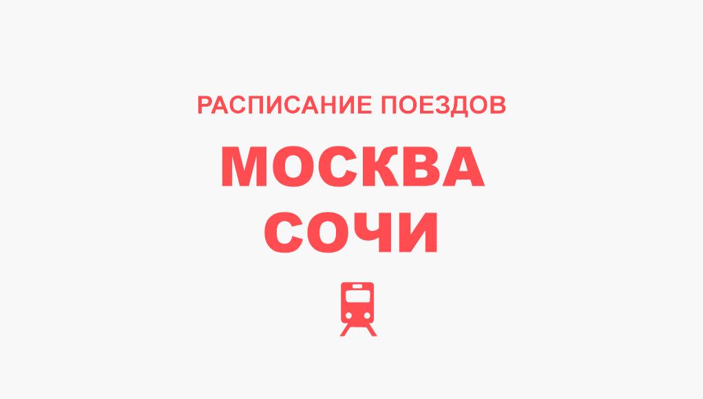 Расписание поездов Москва - Сочи