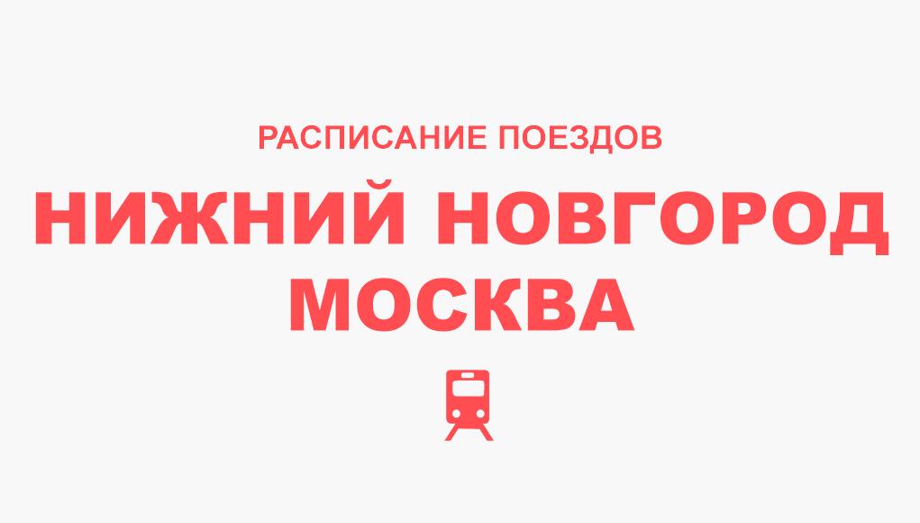 Расписание поездов Нижний Новгород - Москва