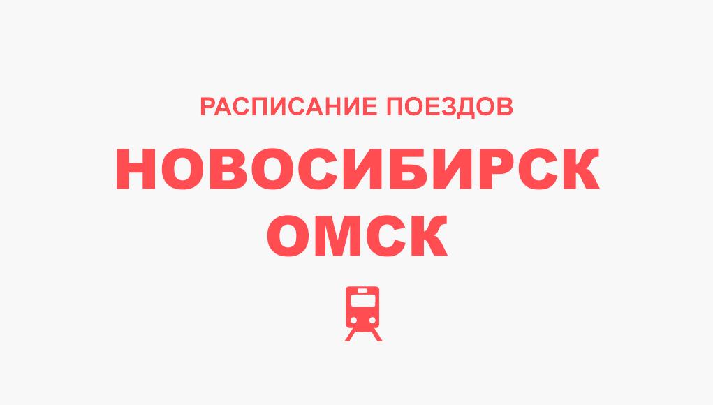 Расписание поездов Новосибирск - Омск