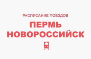 Расписание поездов Пермь - Новороссийск