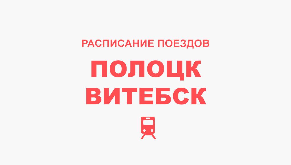 Расписание поездов Полоцк - Витебск