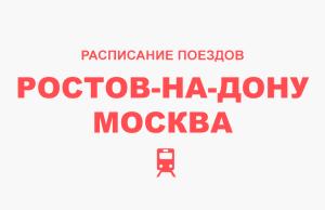Расписание поездов Ростов-на-Дону - Москва